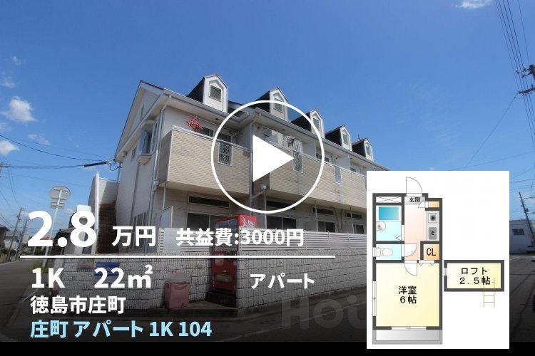 庄町 アパート 1K 104