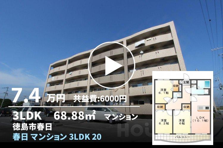 春日 マンション 3LDK 201