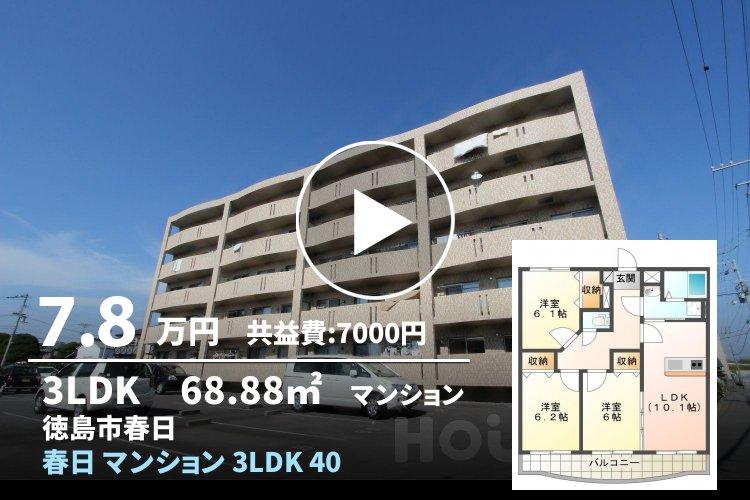 春日 マンション 3LDK 405