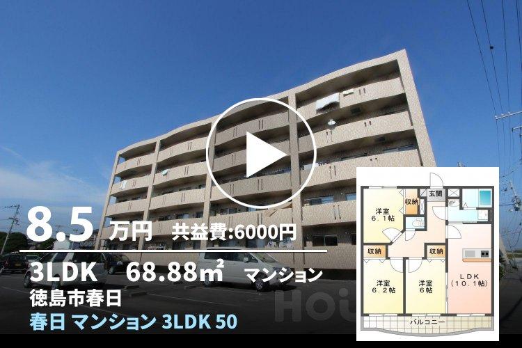 春日 マンション 3LDK 501