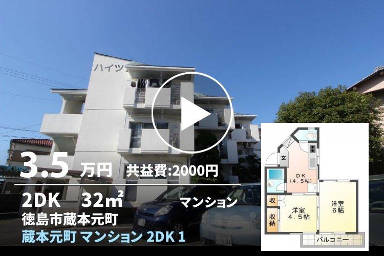 蔵本元町 マンション 2DK 102