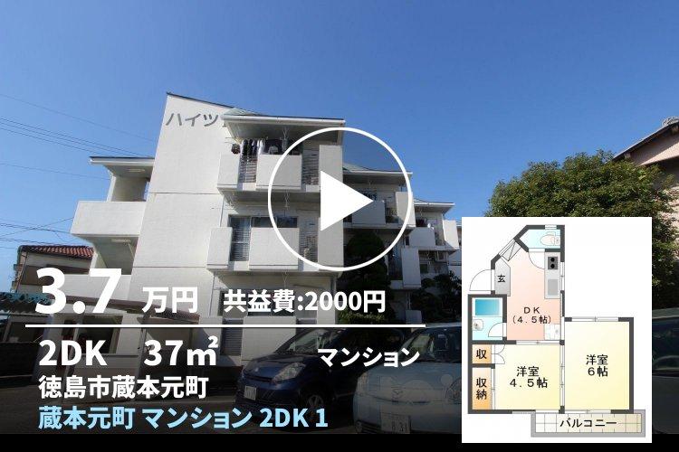 蔵本元町 マンション 2DK 106