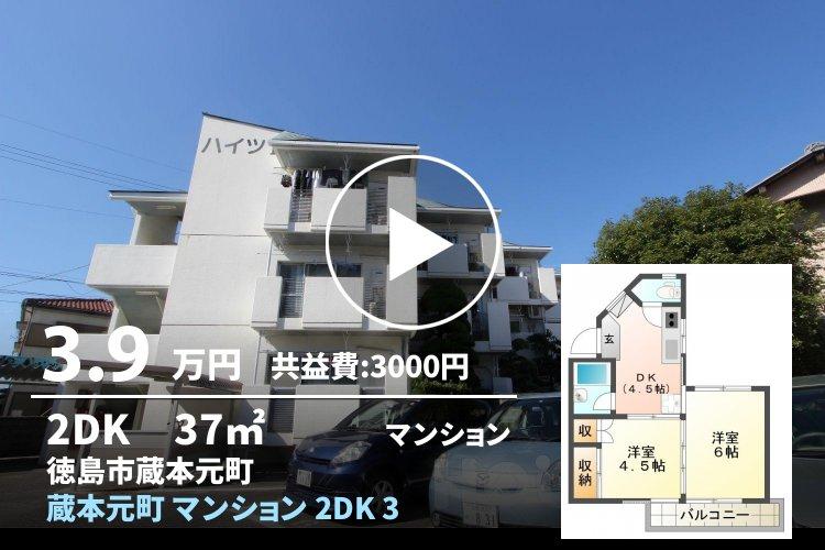 蔵本元町 マンション 2DK 302