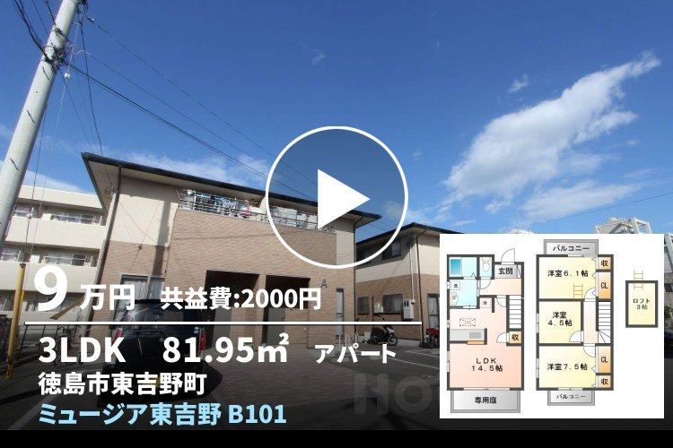 ミュージア東吉野 B101