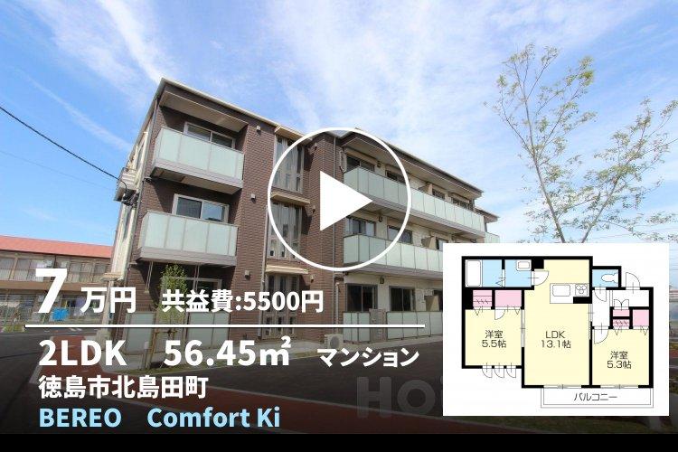 BEREO Comfort Kitashimada A103