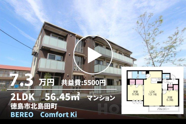 BEREO Comfort Kitashimada A303