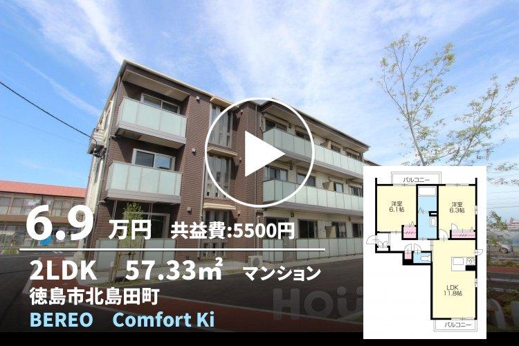 BEREO Comfort Kitashimada B201