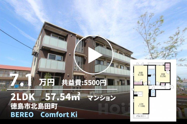BEREO Comfort Kitashimada B203