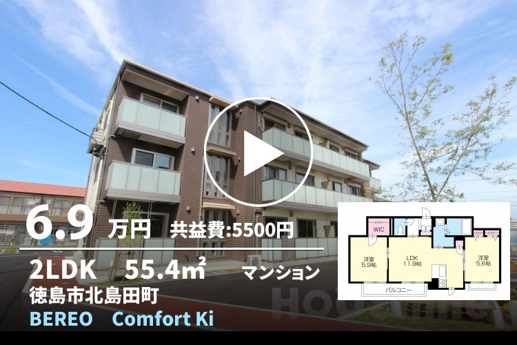 BEREO Comfort Kitashimada B302