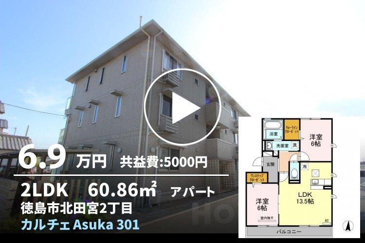 カルチェ Asuka 301
