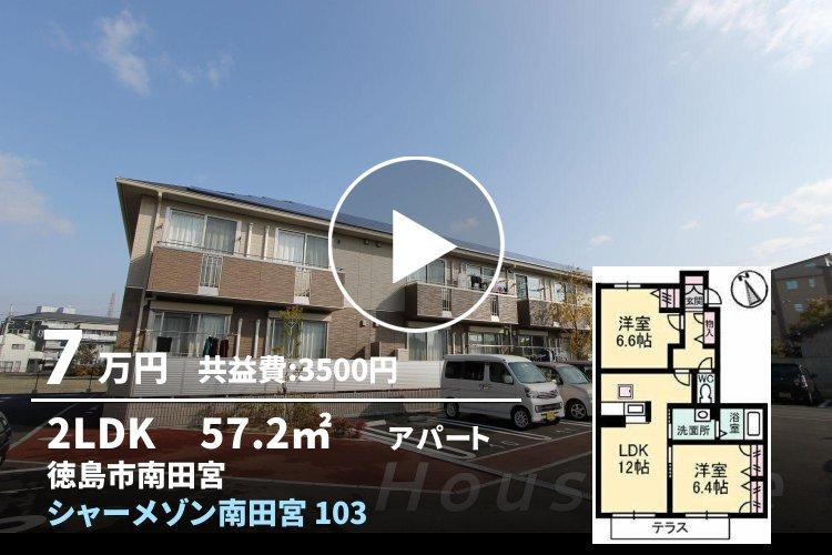 シャーメゾン南田宮 103