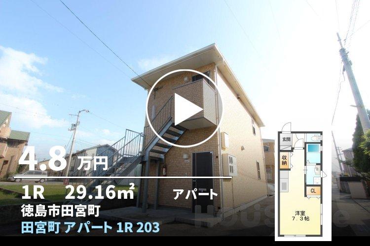 田宮町 アパート 1R 203