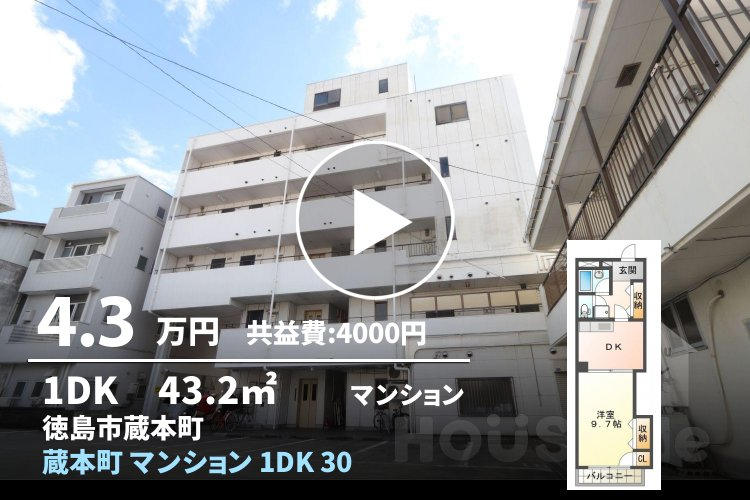 蔵本町 マンション 1DK 303