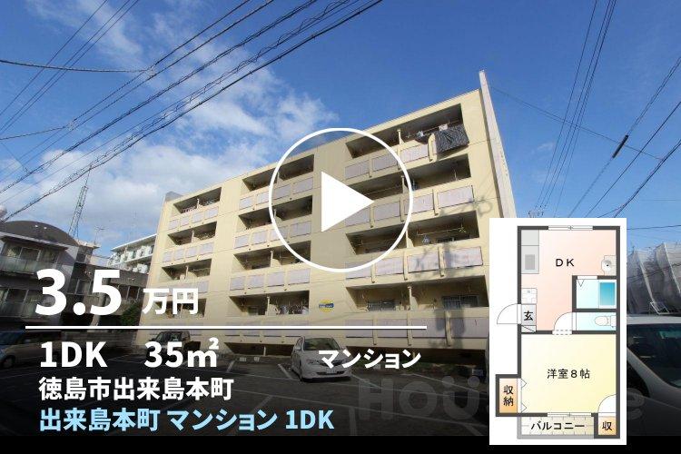 出来島本町 マンション 1DK 402
