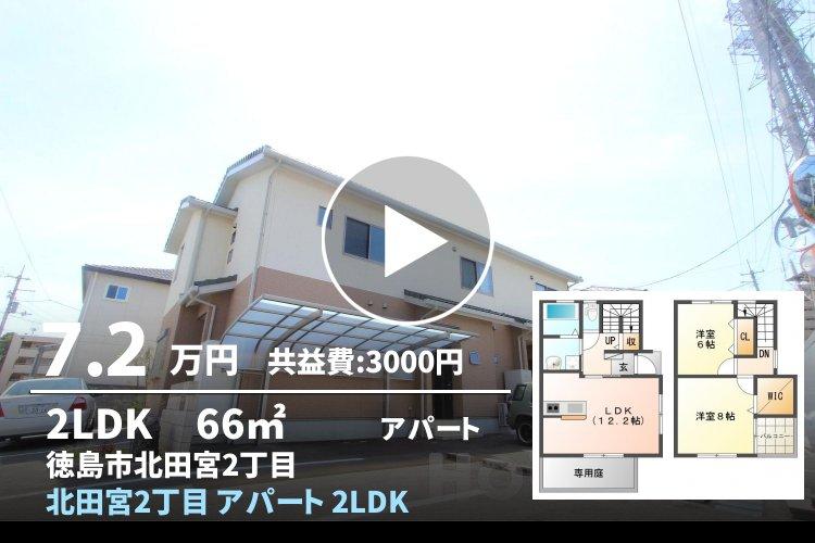 北田宮2丁目 アパート 2LDK C