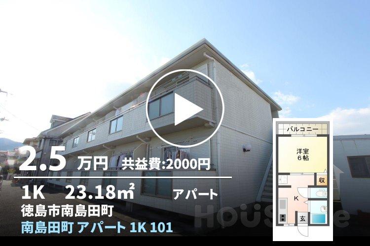 南島田町 アパート 1K 101