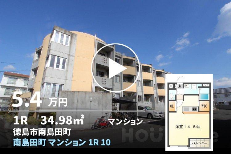 南島田町 マンション 1R 105