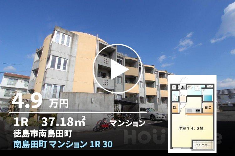南島田町 マンション 1R 302