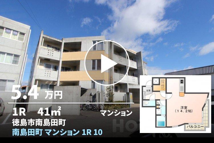 南島田町 マンション 1R 103