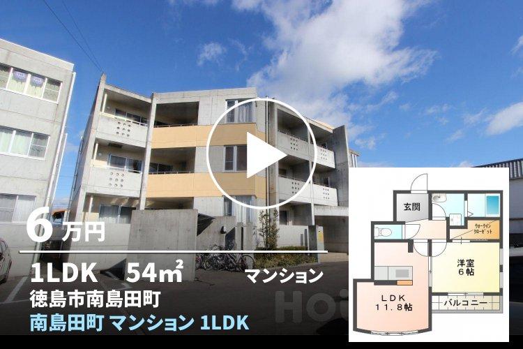 南島田町 マンション 1LDK 105