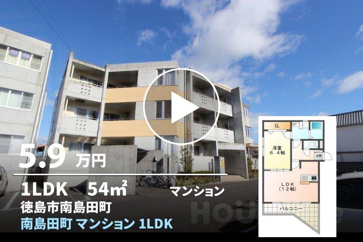 南島田町 マンション 1LDK 301
