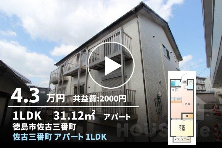 佐古三番町 アパート 1LDK 103