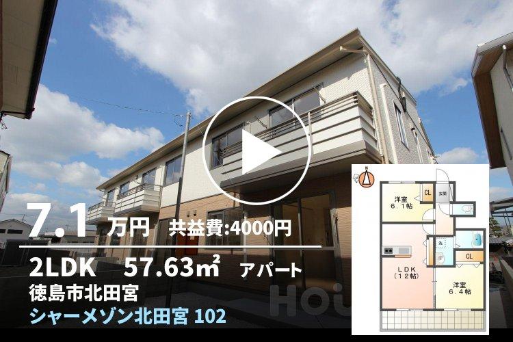シャーメゾン北田宮 102