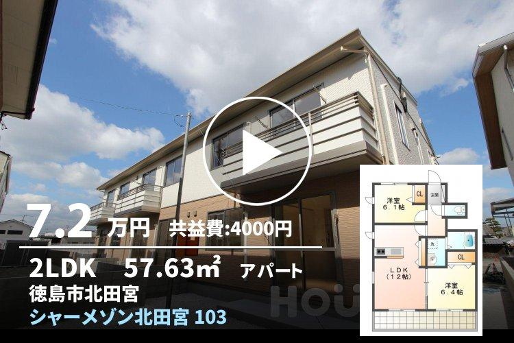 シャーメゾン北田宮 103