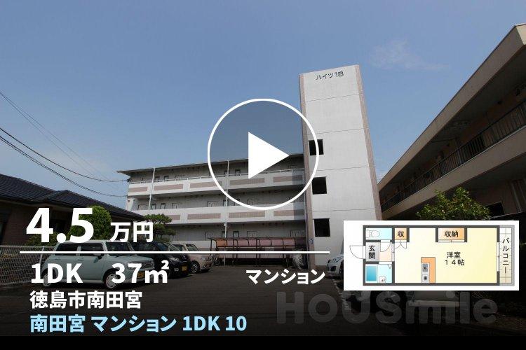 南田宮 マンション 1DK 106