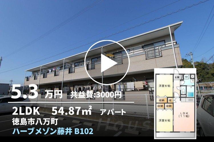 ハーブメゾン藤井 B102