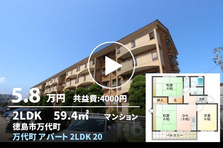 万代町 アパート 2LDK 205