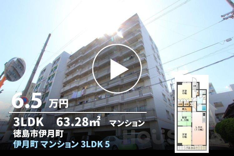 伊月町 マンション 3LDK 504