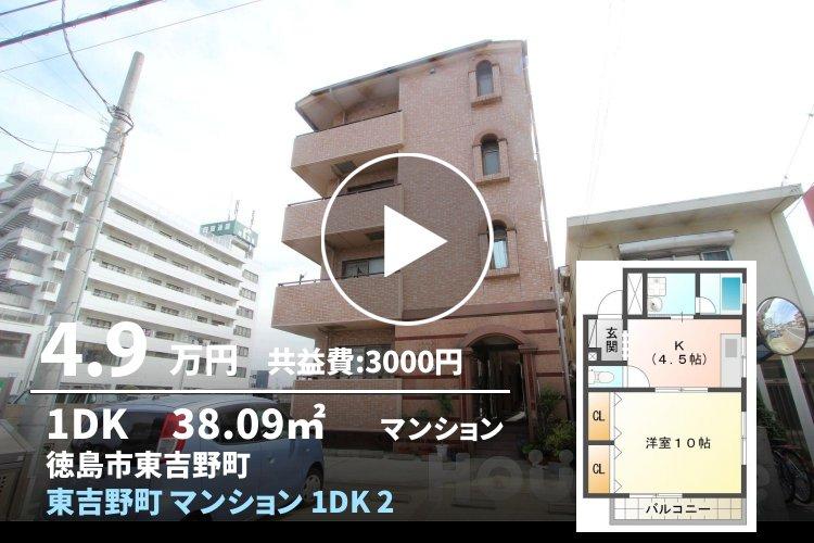 東吉野町 マンション 1DK 203