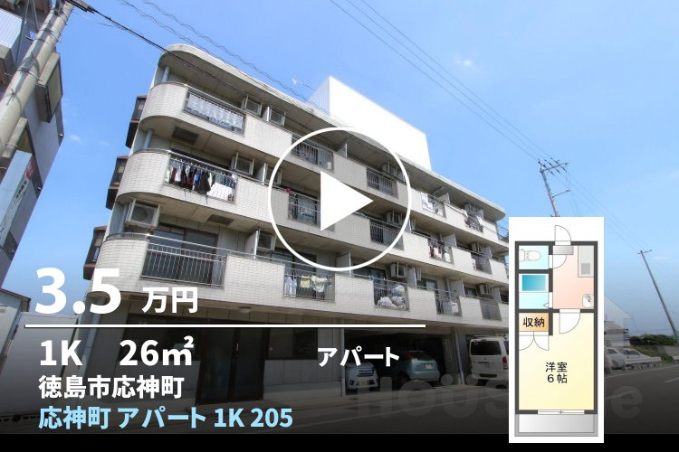 応神町 アパート 1K 205