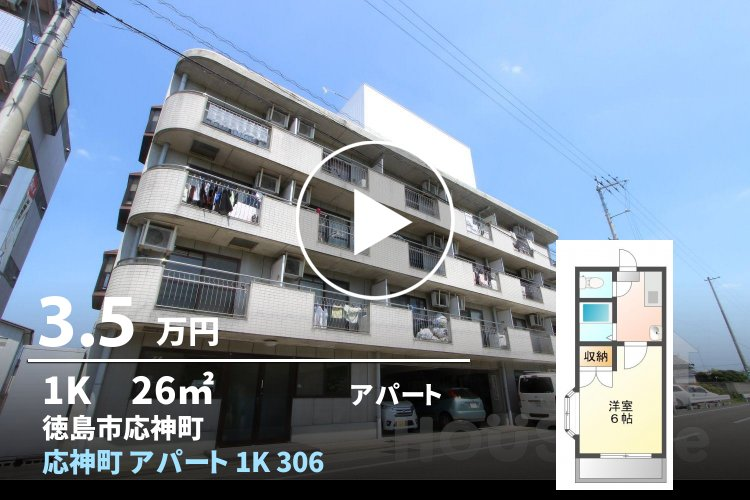 応神町 アパート 1K 306