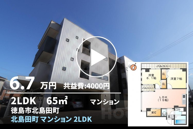 北島田町 マンション 2LDK 202