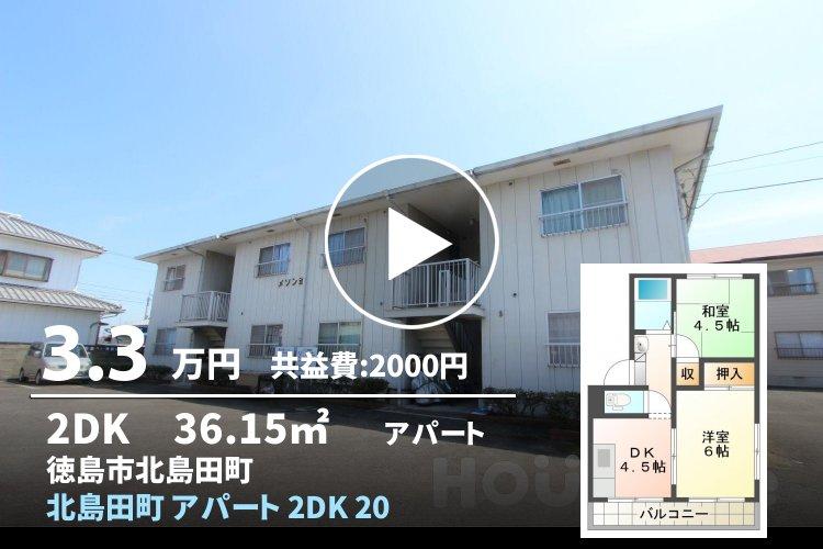 北島田町 アパート 2DK 201
