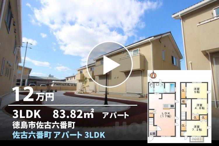 佐古六番町 アパート 3LDK B-2