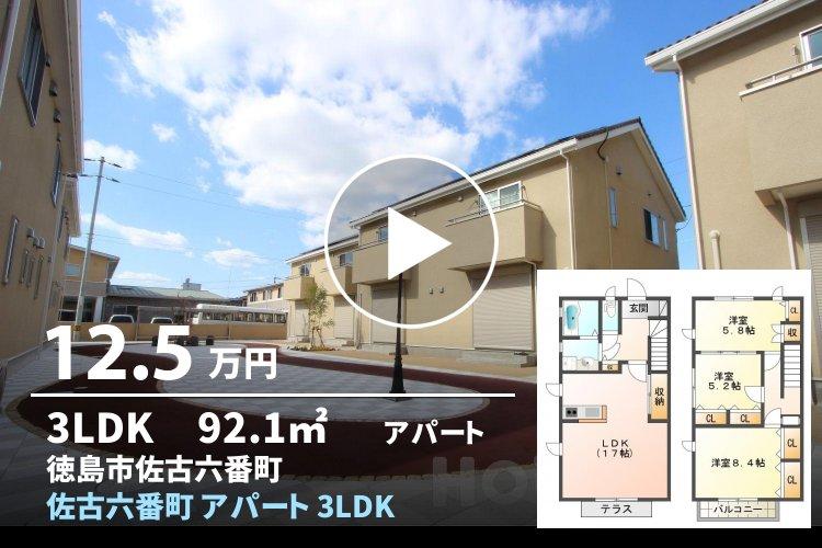佐古六番町 アパート 3LDK F-1