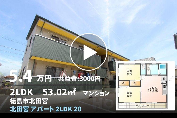 北田宮 アパート 2LDK 202