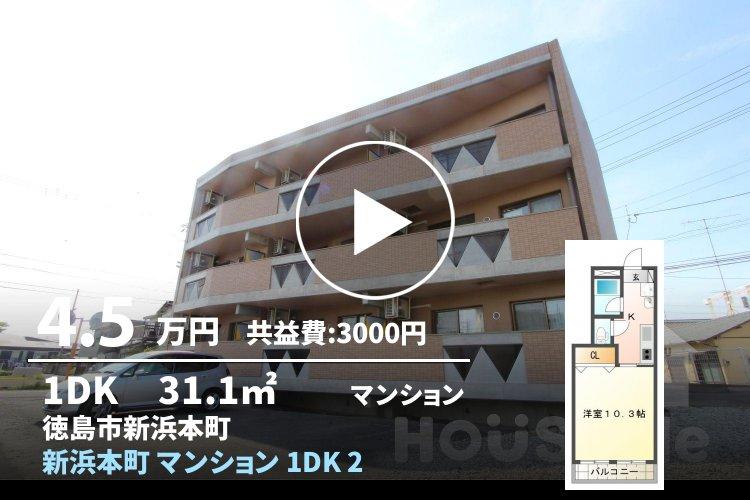 新浜本町 マンション 1DK 201