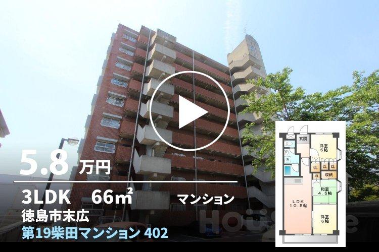 第19柴田マンション 402