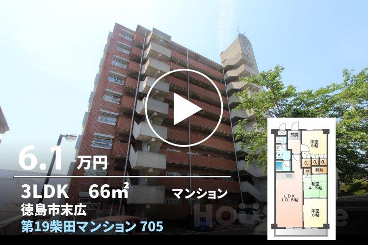 第19柴田マンション 705