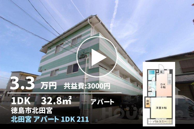北田宮 アパート 1DK 211