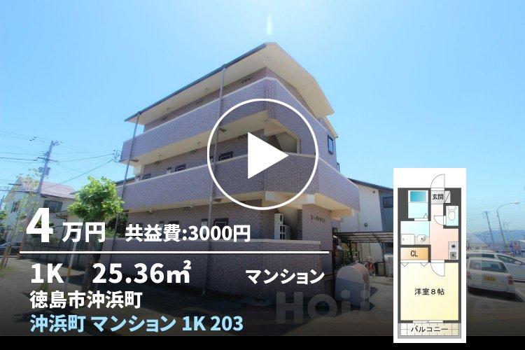 沖浜町 マンション 1K 203