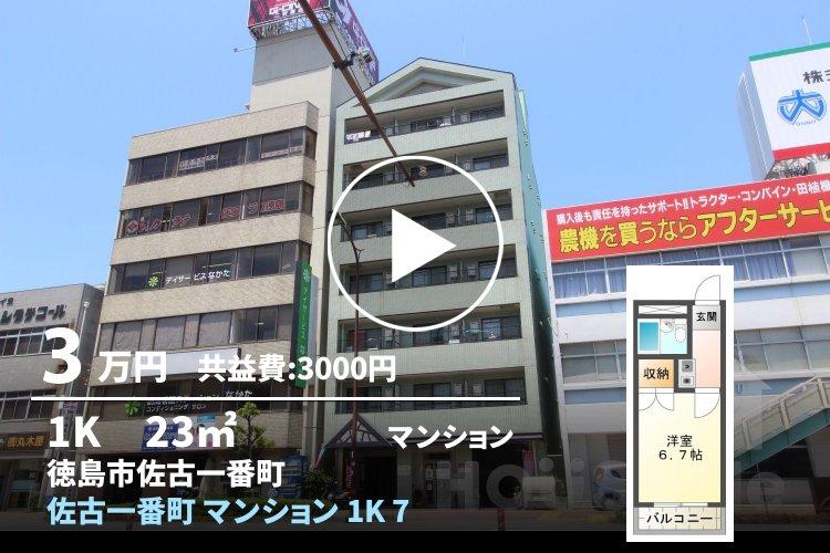 佐古一番町 マンション 1K 703
