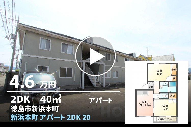 新浜本町 アパート 2DK 203