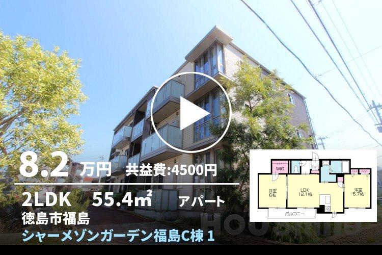 シャーメゾンガーデン福島C棟 102