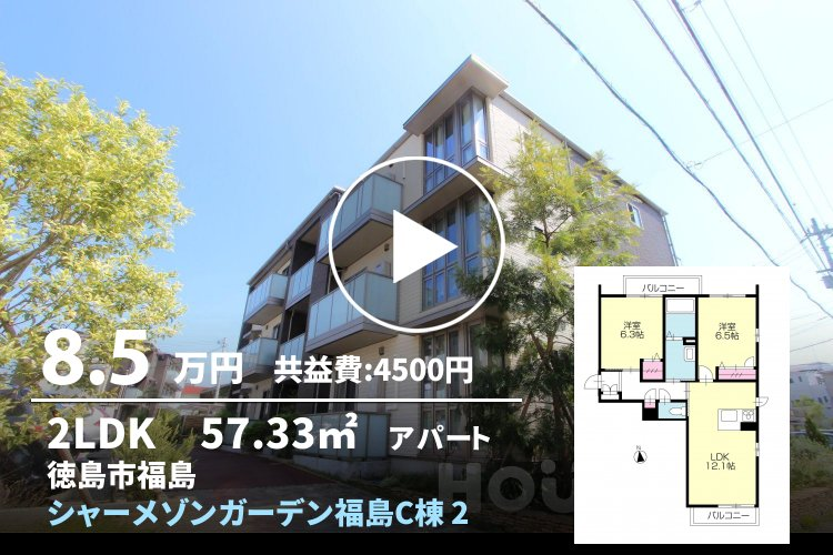 シャーメゾンガーデン福島C棟 201