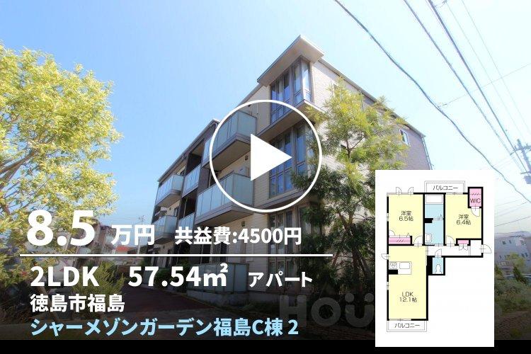 シャーメゾンガーデン福島C棟 203
